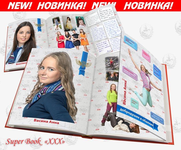 Новинка сезона 2016-2017 с тремя персональными страницами